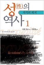 [중고] 성의 역사 - 제1권 지식의 의지