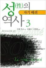 [중고] 성의 역사 - 제3권 자기에의 배려