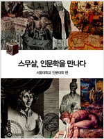 [중고] 스무살, 인문학을 만나다