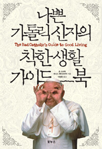 나쁜 가톨릭 신자의 착한생활 가이드북