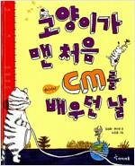 [중고] 고양이가 맨 처음 cm를 배우던 날