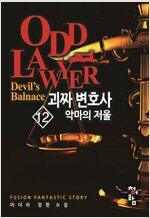 괴짜 변호사 12 (완결)