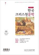 계간 한국크리스천문학 2015.가을