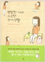 [중고] 평범한 나의 느긋한 작가생활