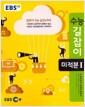 EBS 수능길잡이 수학영역 미적분 1 (2017년용)