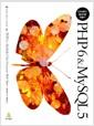 [중고] PHP 6 & MySQL 5