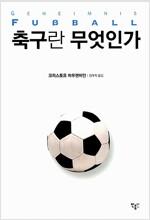 [중고] 축구란 무엇인가