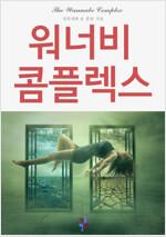 [합본] 워너비 콤플렉스 (전5권/완결)