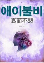 [합본] 애이불비 (전5권/완결)