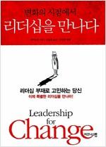 [중고] 변화의 시점에서 리더십을 만나다