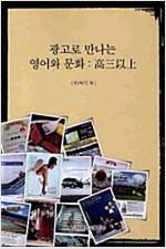 [중고] 광고로 만나는 영어와 문화 : 고삼이상