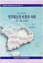 [중고] 2009-2010 정부혁신의 비젼과 사례