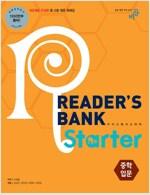 [중고] 리더스뱅크 스타터 Reader's Bank Starter 중학 입문 (2016년)