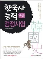 한국사 능력 검정시험 중급