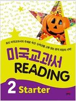 [중고] 미국 교과서 Reading Starter 2