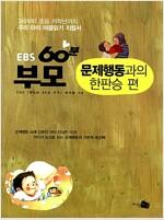 [중고] EBS 60분 부모 : 문제행동과의 한판승 편