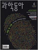 [중고] 과학동아 2010.6