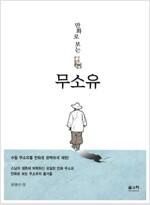 [중고] 무소유