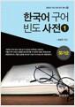 [중고] 한국어 구어 빈도 사전 1 (잦기순)