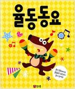 핑크퐁 CD북 : 율동동요 (책 + CD 1장)