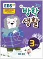 EBS 겨울방학생활 3학년 (2016년)