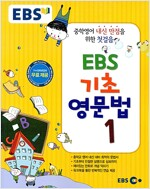 [중고] EBS 기초 영문법 1