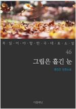 그립은 흘긴 눈 - 꼭 읽어야 할 한국 대표 소설 46