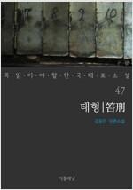 태형 - 꼭 읽어야 할 한국 대표 소설 47