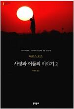 사랑과 어둠의 이야기 2 (양장)