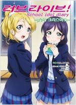 [중고] 러브라이브! School idol diary 12