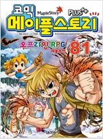[중고] 코믹 메이플 스토리 오프라인 RPG 81