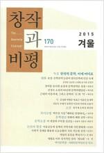 [중고] 창작과 비평 170호 - 2015.겨을