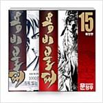 용비불패 1~15 (완결) 세트 - 전15권