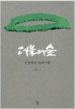 [중고] 더불어숲