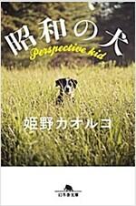 昭和の犬 (幻冬舍文庫) (文庫)