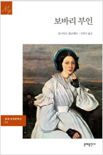 [세트] 문예 고전문학 (전45권)