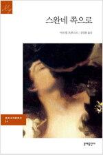 [세트] 문예 세계문학 (전90권)