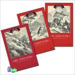 열림원/그랜트 선장의 아이들 1~3 세트(전3권)-쥘베른 걸작선