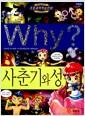 [중고] Why? 사춘기와 성