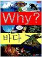 [중고] Why? 바다