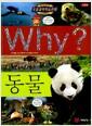 [중고] Why? 동물