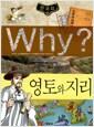 [중고] Why? 한국사 영토와 지리