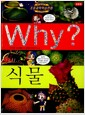 [중고] Why? 식물