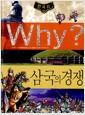 [중고] Why? 한국사 삼국의 경쟁