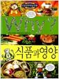 [중고] Why? 식품과 영양