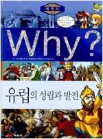 [중고] Why? 세계사 유럽의 성립과 발전