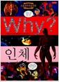 [중고] Why? 인체
