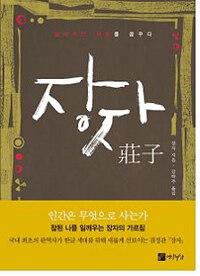 [장자], 김학주 역, 연암서가