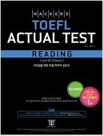 해커스 토플 액츄얼 테스트 리딩 (Hackers TOEFL Actual Test Reading) (2nd iBT Edition)