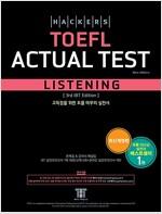 해커스 토플 액츄얼 테스트 리스닝 (Hackers TOEFL Actual Test Listening) (3rd iBT Edition)
